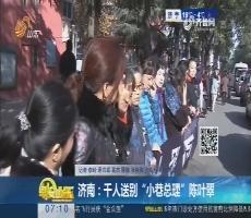 """济南:千人送别""""小巷总理""""陈叶翠"""