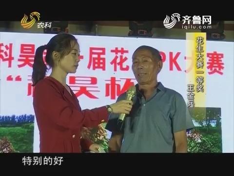 20171113《品牌农资龙虎榜》:莒南——别样的花生大赛