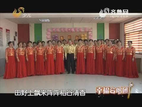 20171113《幸福99》:幸福合唱团——济南市博远艺术团