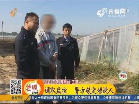 青州:夫妻吵架离家走 身无分文伸贼手