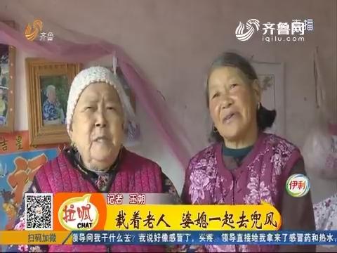 菏泽:照顾婆婆 数十年如一日