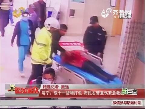 济宁:双十一货物打包 市民右臂重伤紧急救援