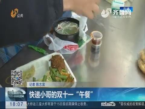 """济南:快递小哥的双十一""""午餐"""""""
