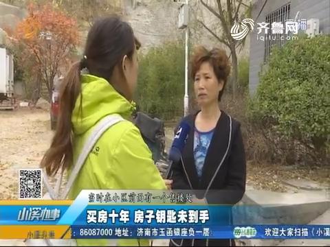 济南:买房十年 房子钥匙未到手