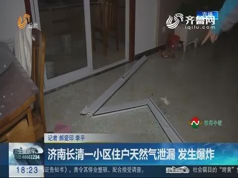 闪电连线:济南长清一小区住户天然气泄漏 发生爆炸
