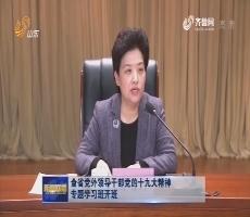 全省党外领导干部党的十九大精神专题学习班开班