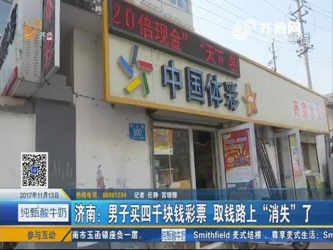 """济南:男子买四千块钱彩票 取钱路上""""消失""""了"""