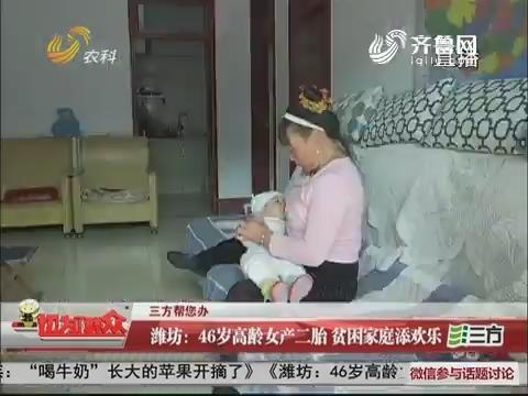 【三方帮您办】潍坊:46岁高龄女产二胎 贫困家庭添欢乐