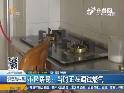 济南:长清一小区发生燃气爆炸