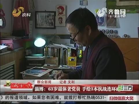 【群众新闻】淄博:63岁退休老党员 手绘3本抗战连环画