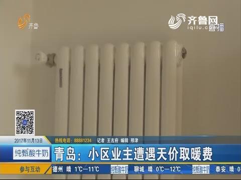 青岛:小区业主遭遇天价取暖费