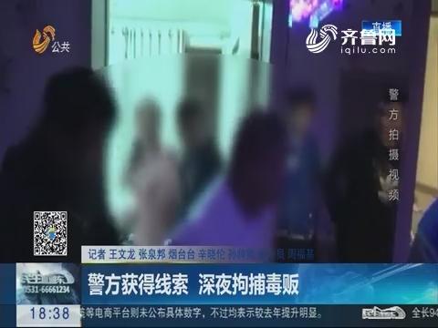 烟台:警方获得线索 深夜拘捕毒贩