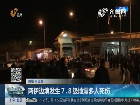 两伊边境发生7.8级地震多人死伤
