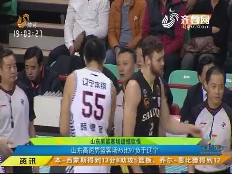 山东男篮客场遗憾饮恨 山东高速男篮客场95比97负于辽宁