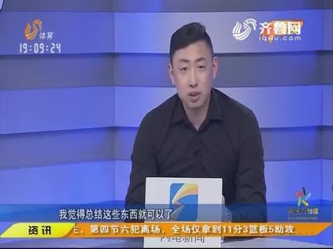 憾负辽宁 全力备战广东三强:NBL福建闪电队主教练刘久龙赛后点评
