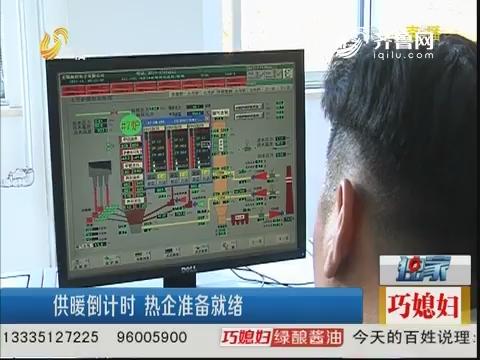 济南:供暖倒计时 热企准备就绪