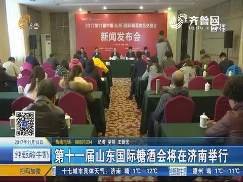 第十一届山东国际糖酒会将在济南举行