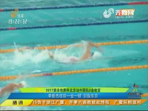 2017游泳世界杯北京站中国队6金收官 季新杰收获一金一银 剑指东京