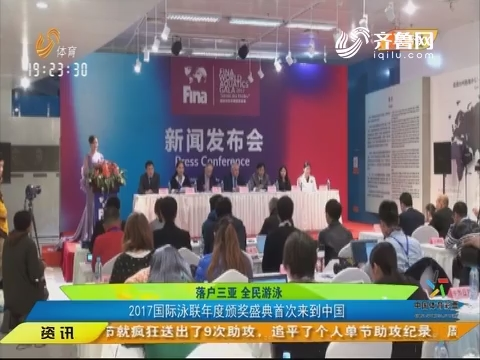 落户三亚 全民游泳:2017国际泳联年度颁奖盛典首次来到中国