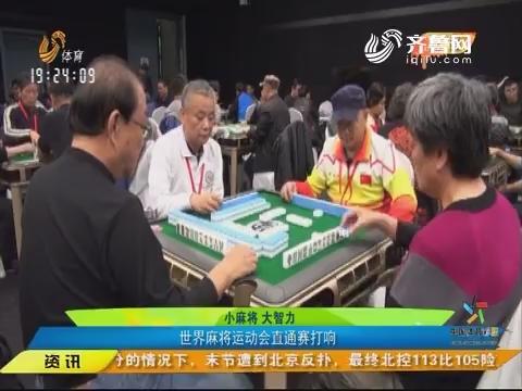 小麻将 大智力:世界麻将运动会直通赛打响