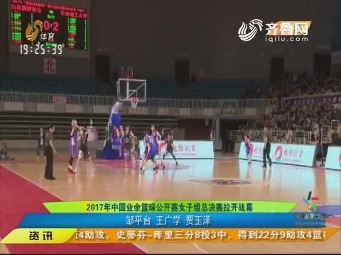 闪电速递:2017年中国业余篮球公开赛女子组总决赛拉开战幕