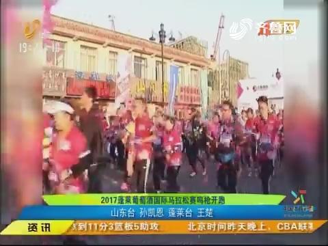 闪电速递:2017蓬莱葡萄酒国际马拉松赛鸣枪开跑