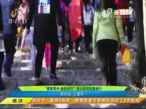 """闪电速递:""""健康青州 绿色出行""""登山拔河比赛举行"""