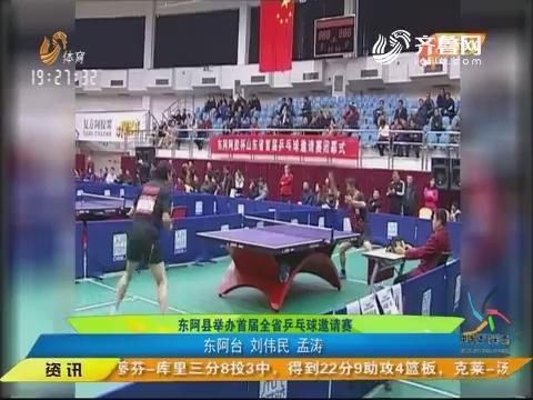 闪电速递:东阿县举办首届全省兵乓球邀请赛
