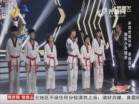 让梦想飞:跆风少年组合激情跆拳道舞震撼全场