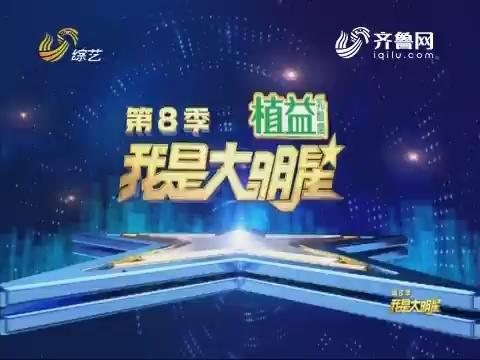 20171113《我是大明星》:傅雷再现陈佩斯经典小品吃面条