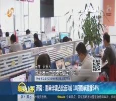 济南:刷单诈骗占比近3成 10月刷单激增94%