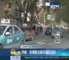 济南:拟调整出租车辅助运价