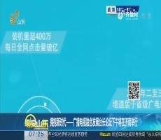 拥抱新时代——广播电视融合发展台长论坛下午将在济南举行