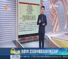 【超新早点】连续8年 复旦版中国医院排行榜又出炉