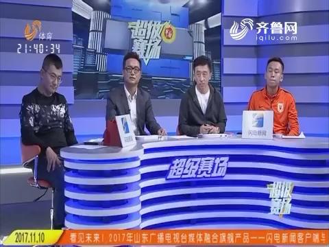 中超超级赛场特别节目