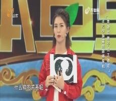 20171114《大医本草堂》:养肺四菌子抗击肺癌