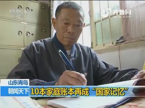"""山东青岛:10本家庭账本再成""""国家记忆"""""""