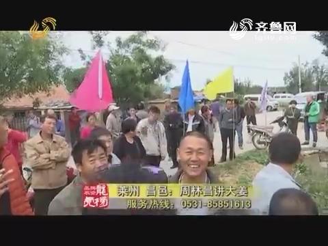 20171114《品牌农资龙虎榜》:莱州 昌邑——周林昌讲大姜