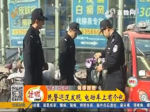 淄博:民警巡逻发现 电动车上有个包
