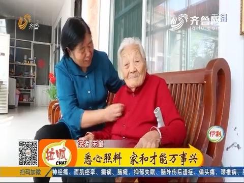 【齐鲁新百寿图】金乡:悉心照料 家和才能万事兴