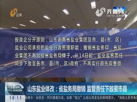 山东盐业体改:省盐务局撤销 监管责任下放至市县
