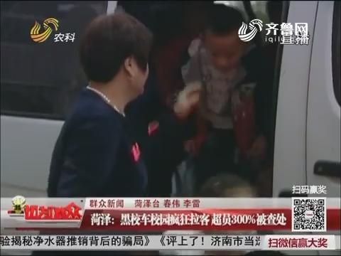 【群众新闻】菏泽:黑校车校园疯狂拉客 超员300%被查处