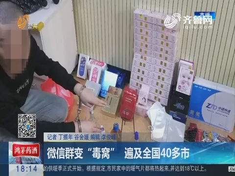 临沂:民警破获网络特大贩毒网络