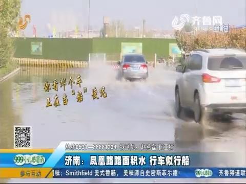 济南:凤凰路路面积水 行车似行船