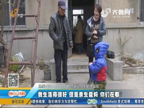 肥城:我生活得很好 但是亲生爸妈你们在哪?