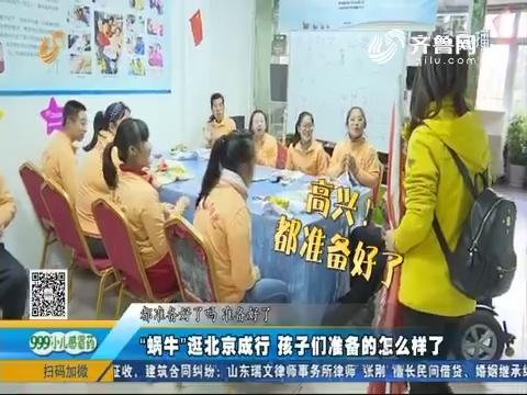 """青岛:""""蜗牛""""的心愿 去北京看升国旗"""