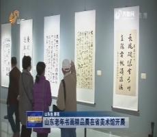 山东老年书画精品展在山东美术馆开展