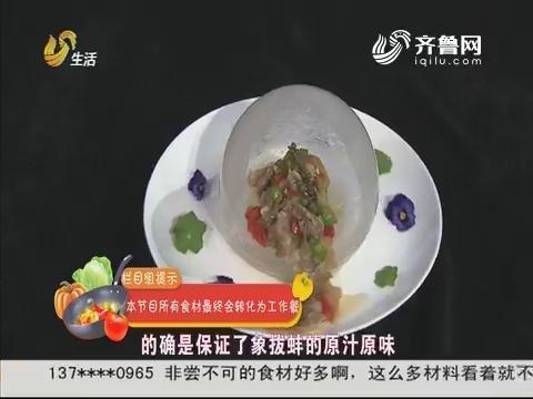 2017年11月14日《非尝不可》:椒香象拔蚌
