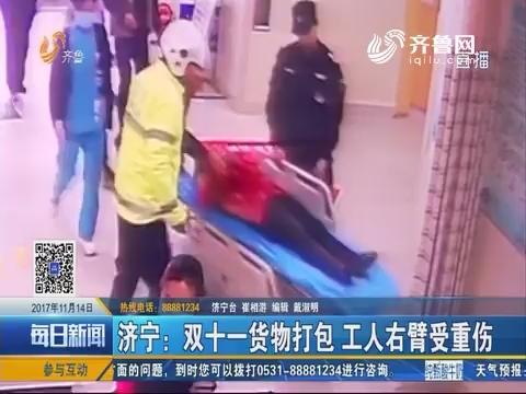 济宁:双十一货物打包 工人右臂受重伤