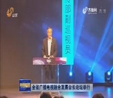 全省广播电视融合发展台长论坛举行
